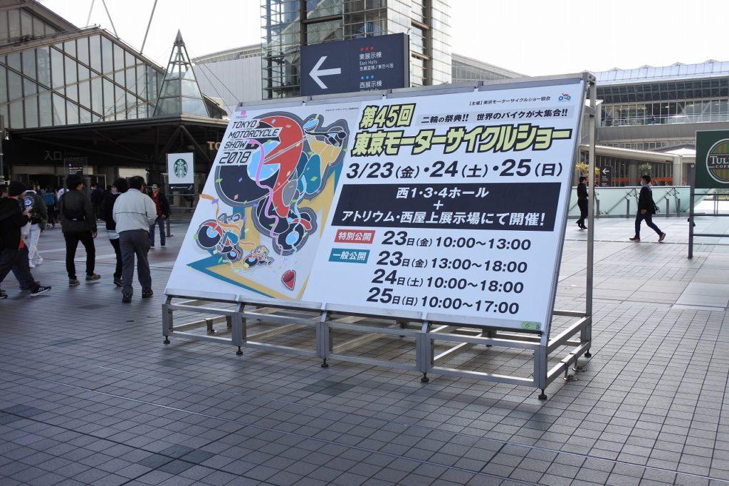 東京モーターサイクルショー看板