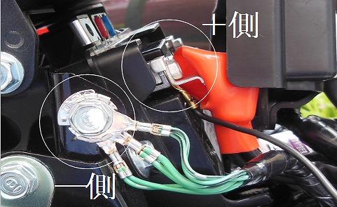 バッテリー端子の説明